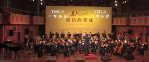 HKSAR 10th Anniversary Concert in Chengdu, Sichuan in 2007
