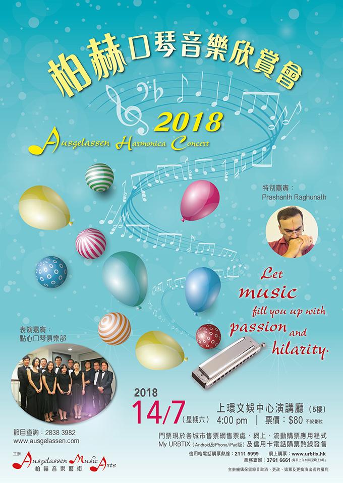 Ausgelassen Harmonica Concert 2018